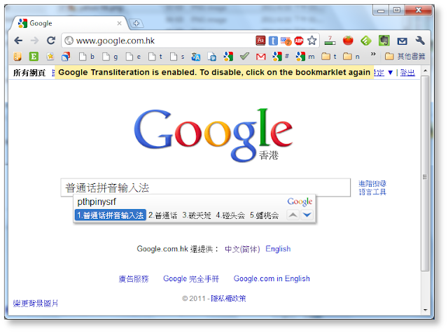 official cloud-based putonghua pinyin input method