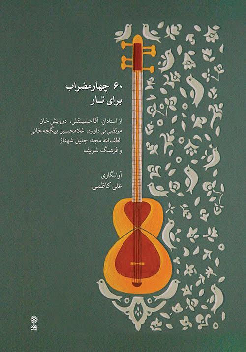 کتاب ۶۰ چهارمضراب برای تار علی کاظمی با سیدی انتشارات ماهور