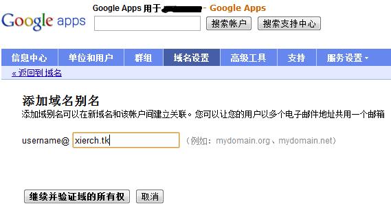 添加 Google Apps 别名
