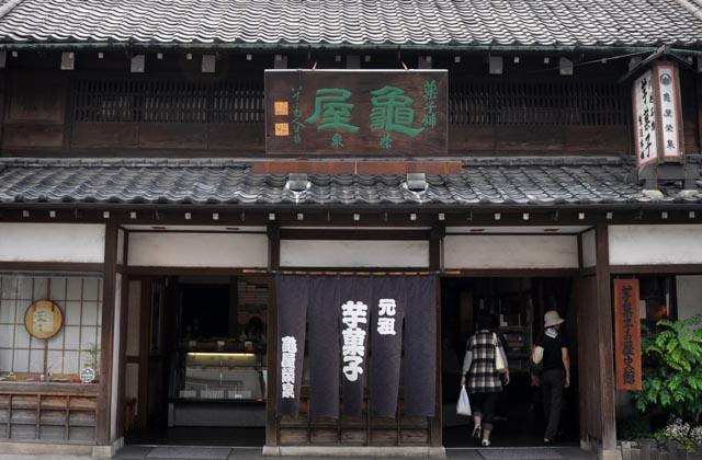 亀屋栄泉の看板