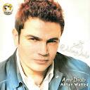 Amr Diab-Aktar Wahed
