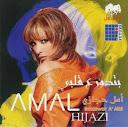 Amal Hijazi-Betdawer ala albi