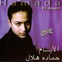 Hamada Hilal-El Ayam