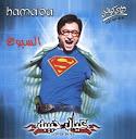 Hamada Hilal-3ayal Habiba