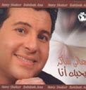 Hani Shaker-Bahebak Ana