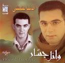 Wael Jassar-Al Denya Aalematni