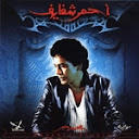 Mohamed Mounir-Ahmar Shafayef