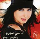Nancy Ajram-Atabtab