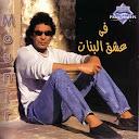Mohamed Mounir-Fe 3eshq El Banat