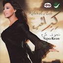 Najwa Karam-Keber El 7ob