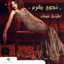 Najwa Karam-Khallini Shoufak