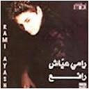 Rami Ayach-Rae3