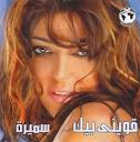 Samira Said-Aweeny Beek