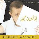 George Wassouf-Et2akhart Kteer