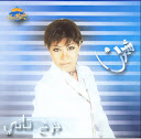 Sherine-Garh Tany
