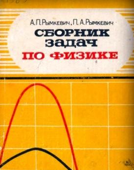 Школьный задачник по физике Рымкевича