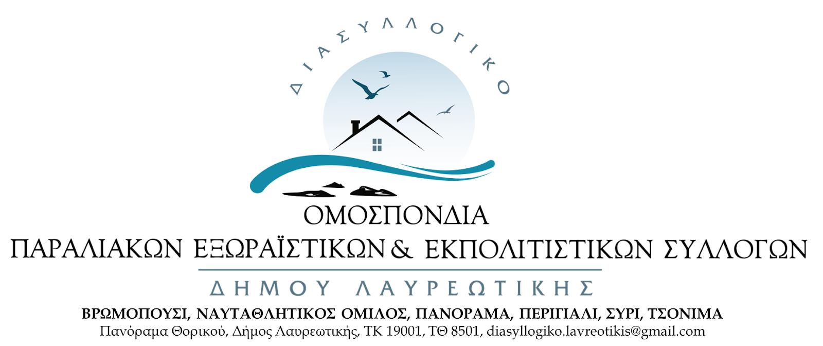 C:UsersΒΑΓΓΕΛΗΣDocumentsVANGELISΔΙΑΣΥΛΛΟΓΙΚΟlogotypo diasyllogiko.png