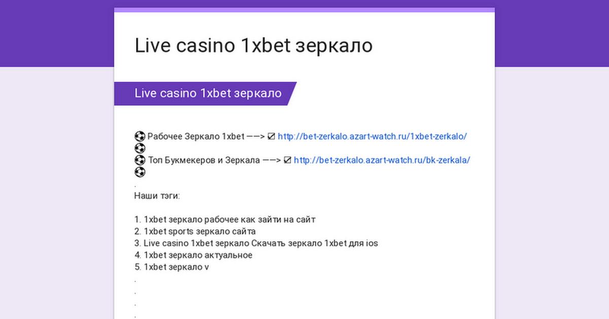 зеркало 1xbet live casino