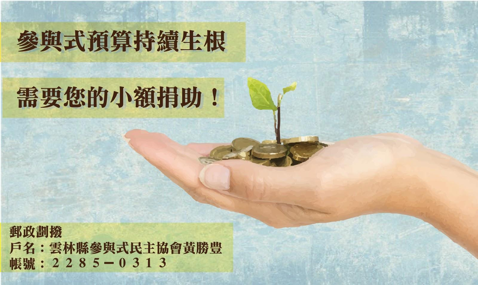 參與式預算真的能讓村民一起當村長嗎?--記全台首場參與式預算成果共享會(一)