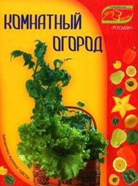 Книги на тему выращивания овощей и трав на окне 318740