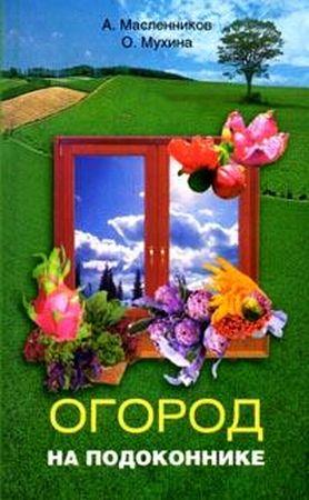 Книги на тему выращивания овощей и трав на окне 470414