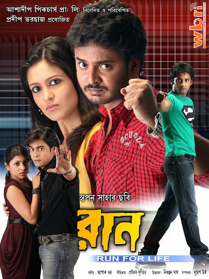 https://lh5.googleusercontent.com/_tbee8Hy_9NI/TbKUcbRd6mI/AAAAAAAABv8/rrjErm8OmCY/s576/RUN_Tollywood-Kolkata-Bengali-Movie%20www.Bdmusic.mex.tl.jpg