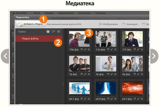 медиатека MotoCMS