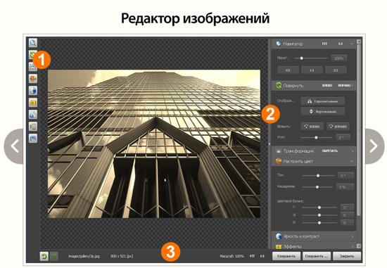 редактор изображений MotoCMS
