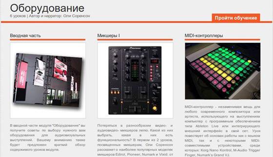 оборудование в аудиовизуальном искусстве