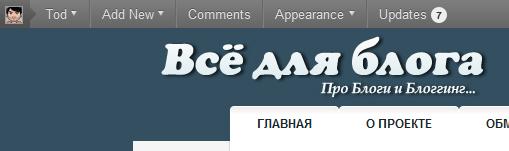 админ панель блога