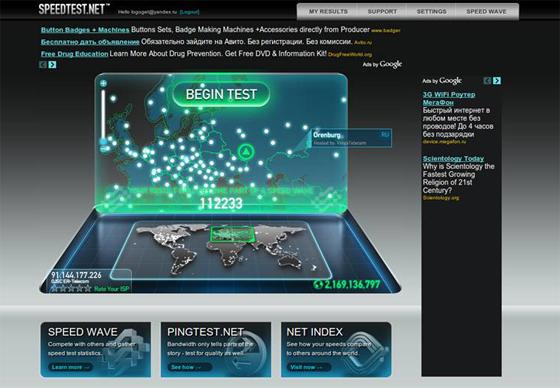 измеряем скорость интернета