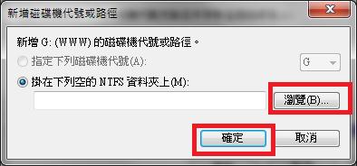 掛載NTFS