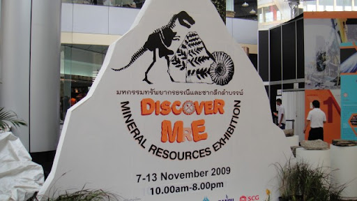 Discover MrE มหกรรมทรัพยากรธรณีและซากดึกดำบรรพ์