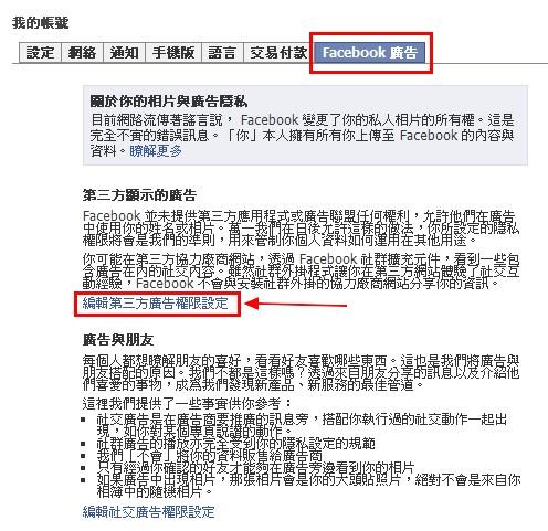 FB第三方廣告設定03.jpg (496×481)