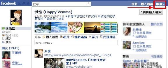 FB第三方廣告設定01.jpg (576×235)