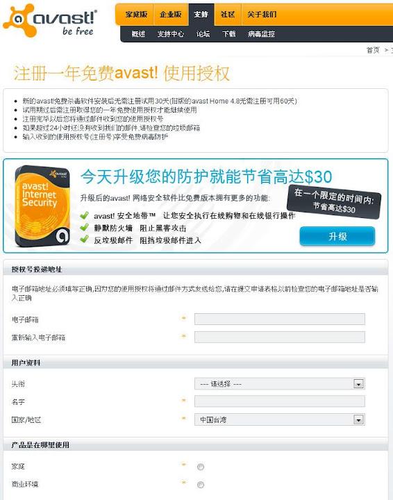 【數位3C】Avast! Free Anti-virus 免費防毒軟體 註冊方式(適用5.x/6.x全系列) (100/5/6修正更新) 3C/資訊/通訊/網路 資訊安全 軟體應用