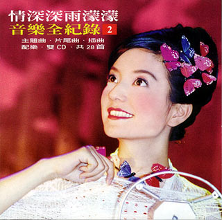 Album Nhạc Phim: TÌNH SÂU ĐẬM, MƯA MỊT MÙNG | 情深深雨濛濛 (CD2)