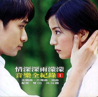 Album Nhạc Phim: TÌNH SÂU ĐẬM, MƯA MỊT MÙNG | 情深深雨濛濛 (CD1)