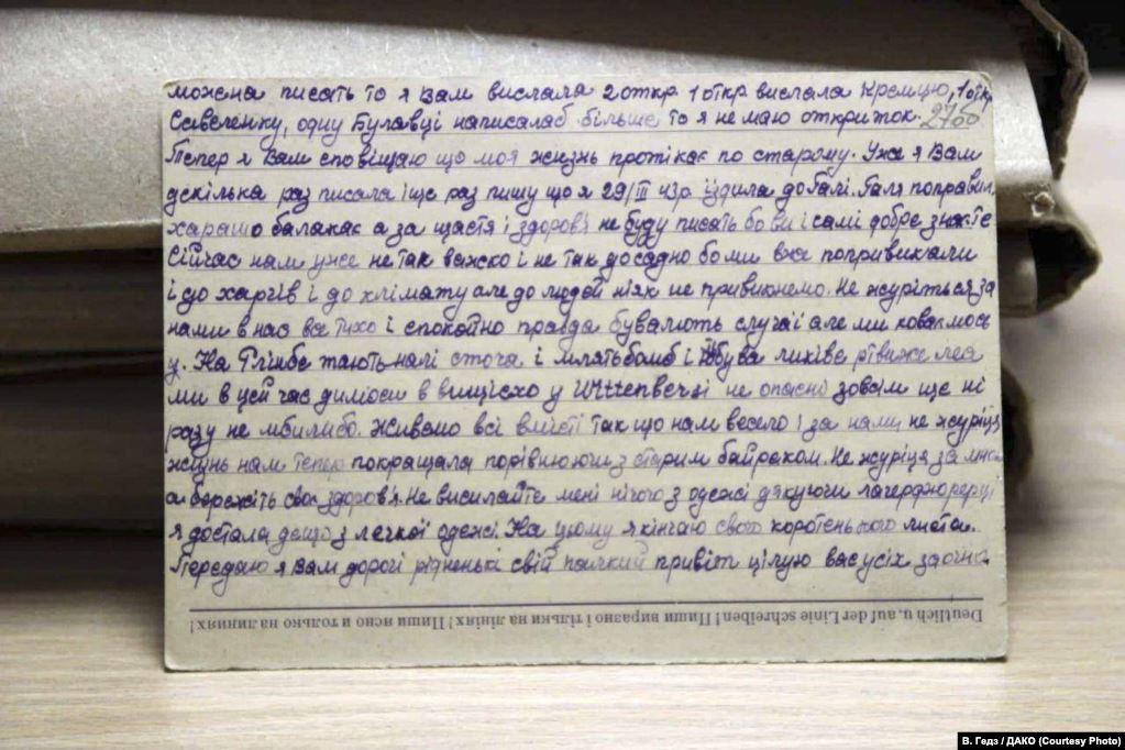 Лист Моті Висоцької до батька із зашифрованим повідомленням. Надав В. Гeдз / ДАКО