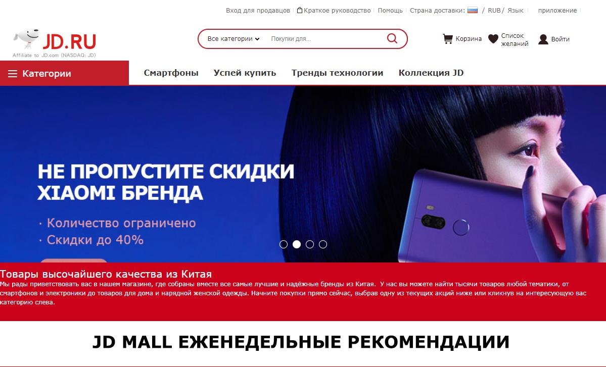 d58f42480a88 ... сайт со свойственным большинству продающих онлайн-магазинов дизайну   абсолютный минимализм во всех элементах и лаконичность в подаче информации.