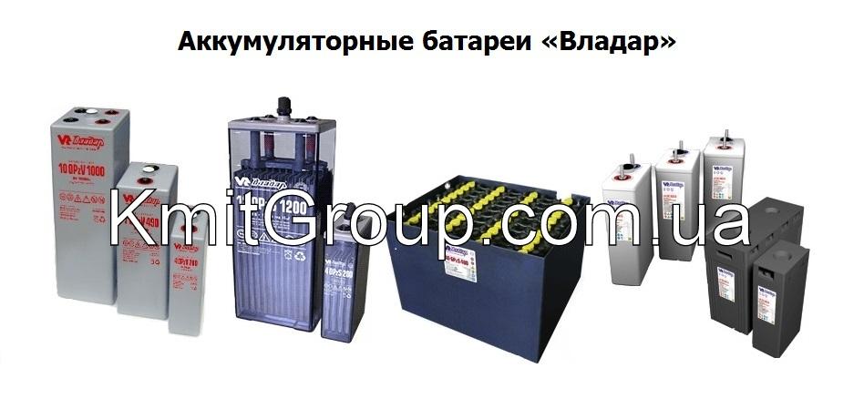 Аккумуляторные батареи Владар