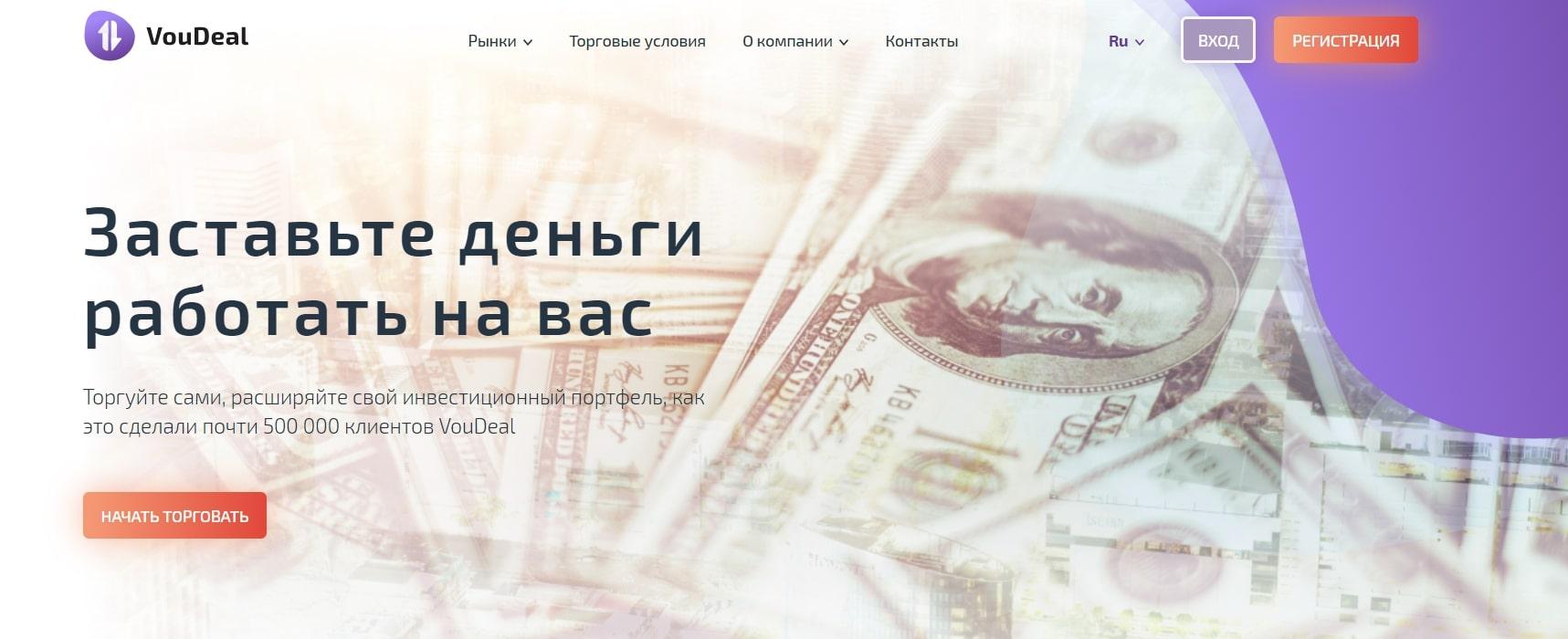 Отзывы о VouDeal: мнение трейдеров о финансовом посреднике – Обман? реальные отзывы