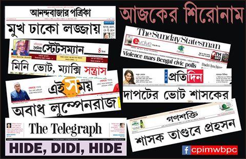 CPIM West Bengal's photo.