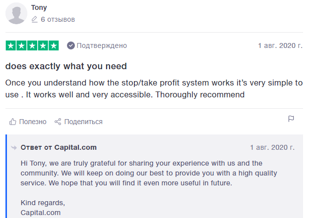 Брокер Capital.com: обзор возможностей, анализ отзывов