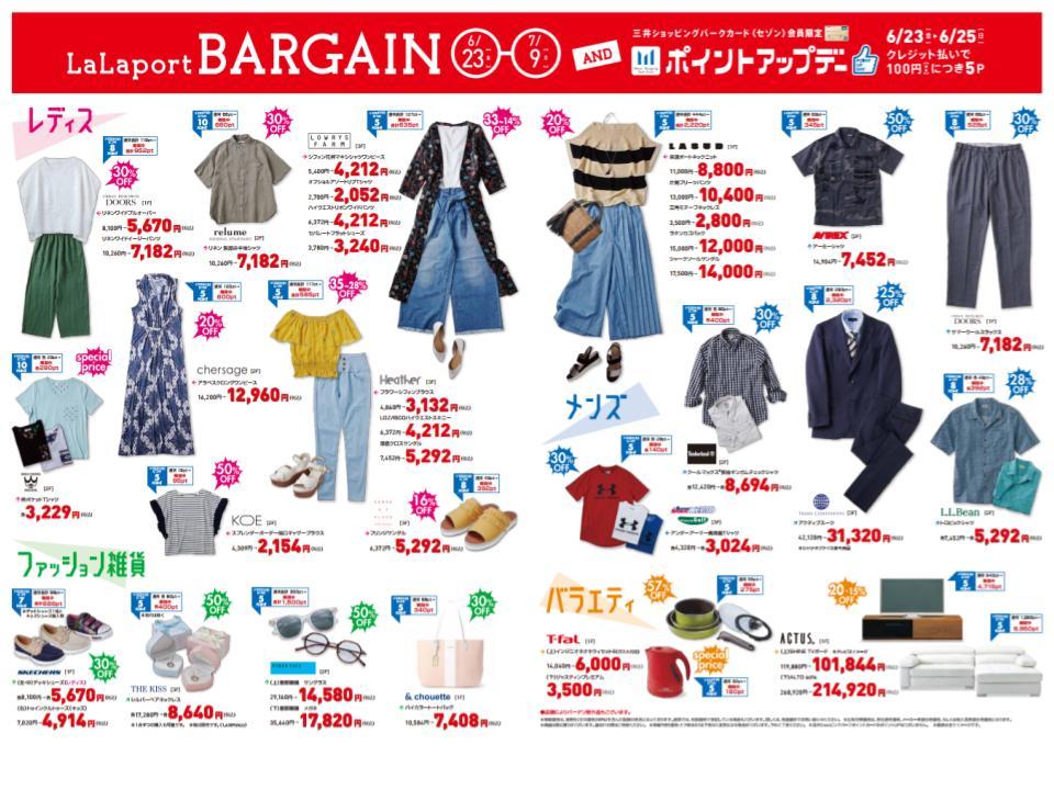R07.【富士見】LaLaport BARGAIN02.jpg