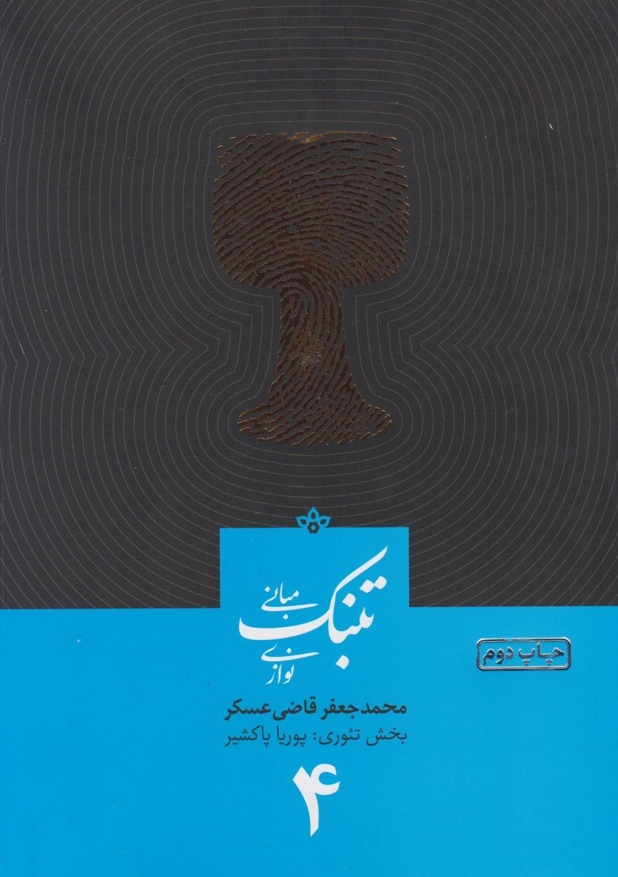 کتاب چهارم مبانی تنبکنوازی محمدجعفر قاضی عسکر
