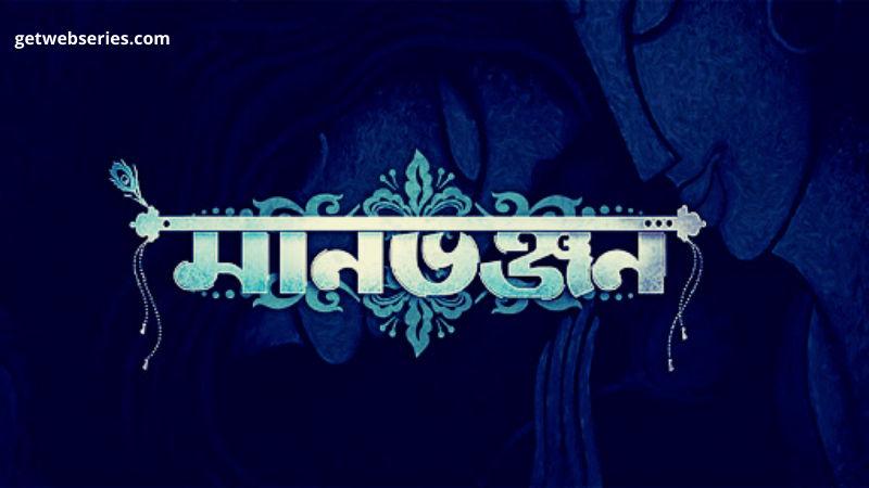 new bengali web series