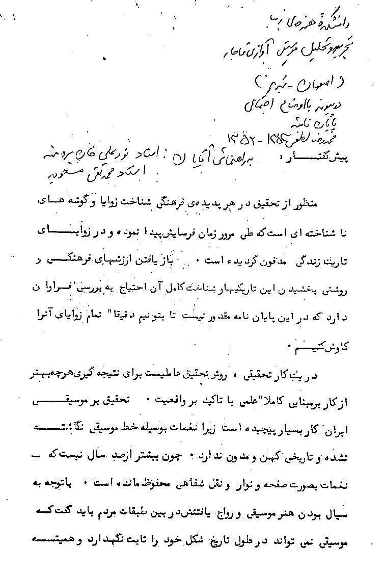 پایاننامه محمدرضا لطفی تجزیه و تحلیل موسیقی آوازی قاجار اصفهان و تبریز