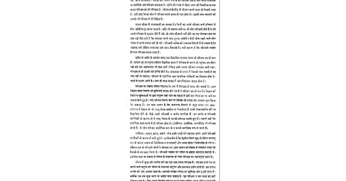 High School Memories Essay Essay On Indian Festivals In Hindi Language Image Apptiled Com Unique App  Finder Engine Latest Reviews Science And Society Essay also Narrative Essay Topics For High School College Paper Ghost Writer Buy Argumentative Essay  Funny And Buy  Living A Healthy Lifestyle Essay