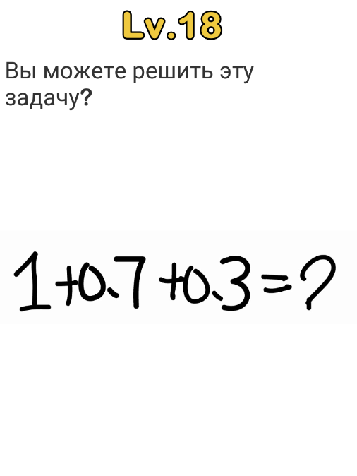 Brain Out 18 уровень Ответ